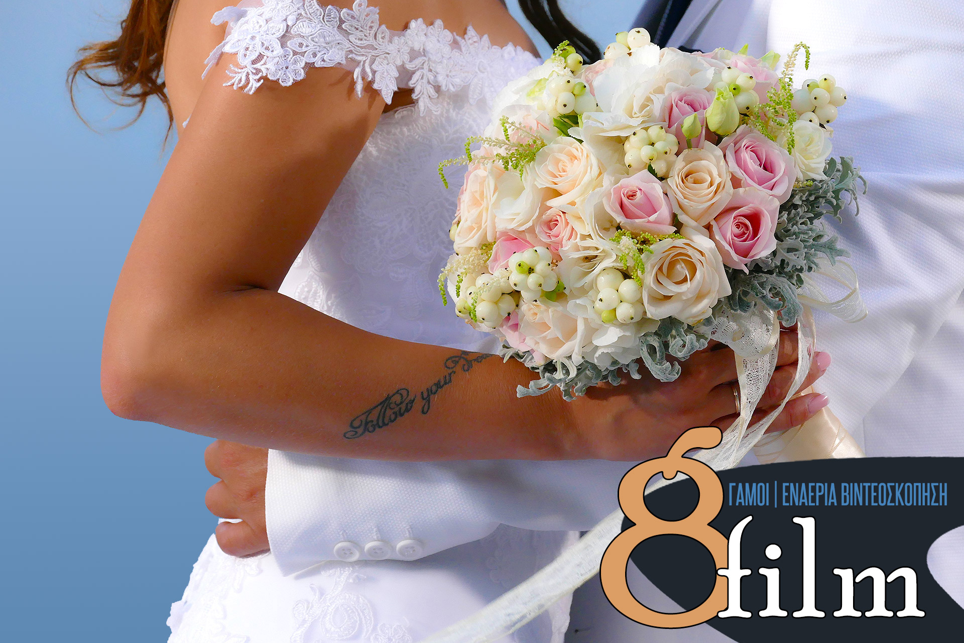 GAMOS-DRONE-WEDDING-GIATRAKOS-8FILM