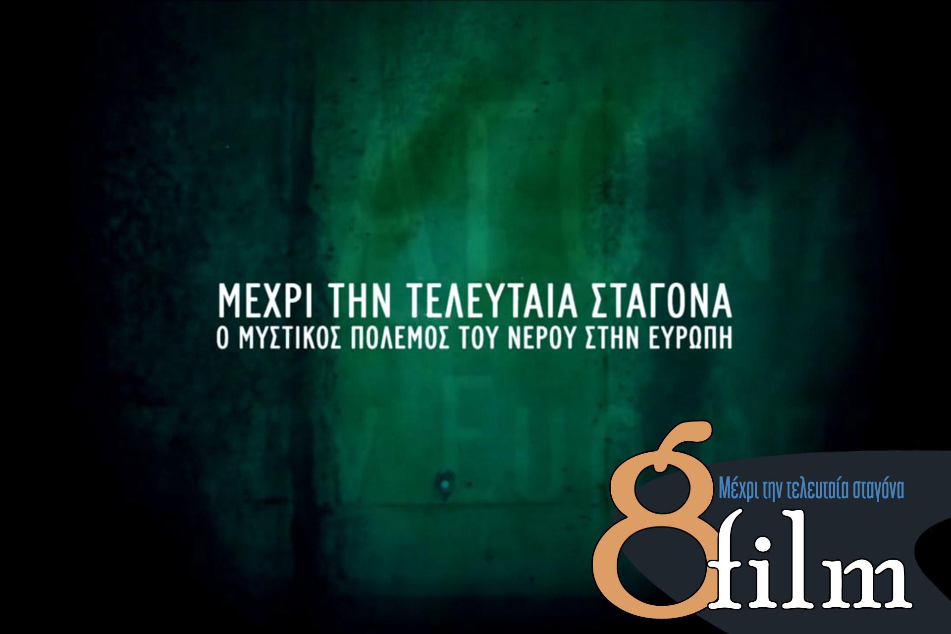 8film-MEXRI-THN-TELEYTAIA-STAGONA