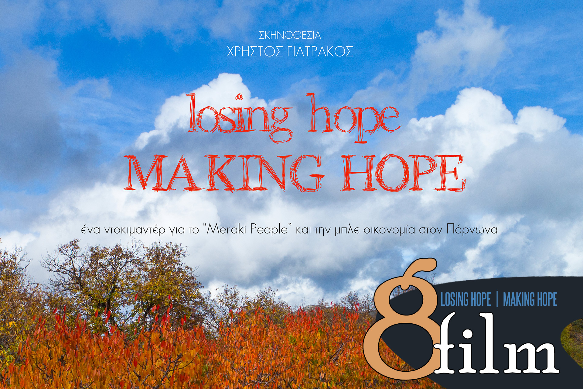 8FILM-LOSING-HOPE-MAKING-HOPE