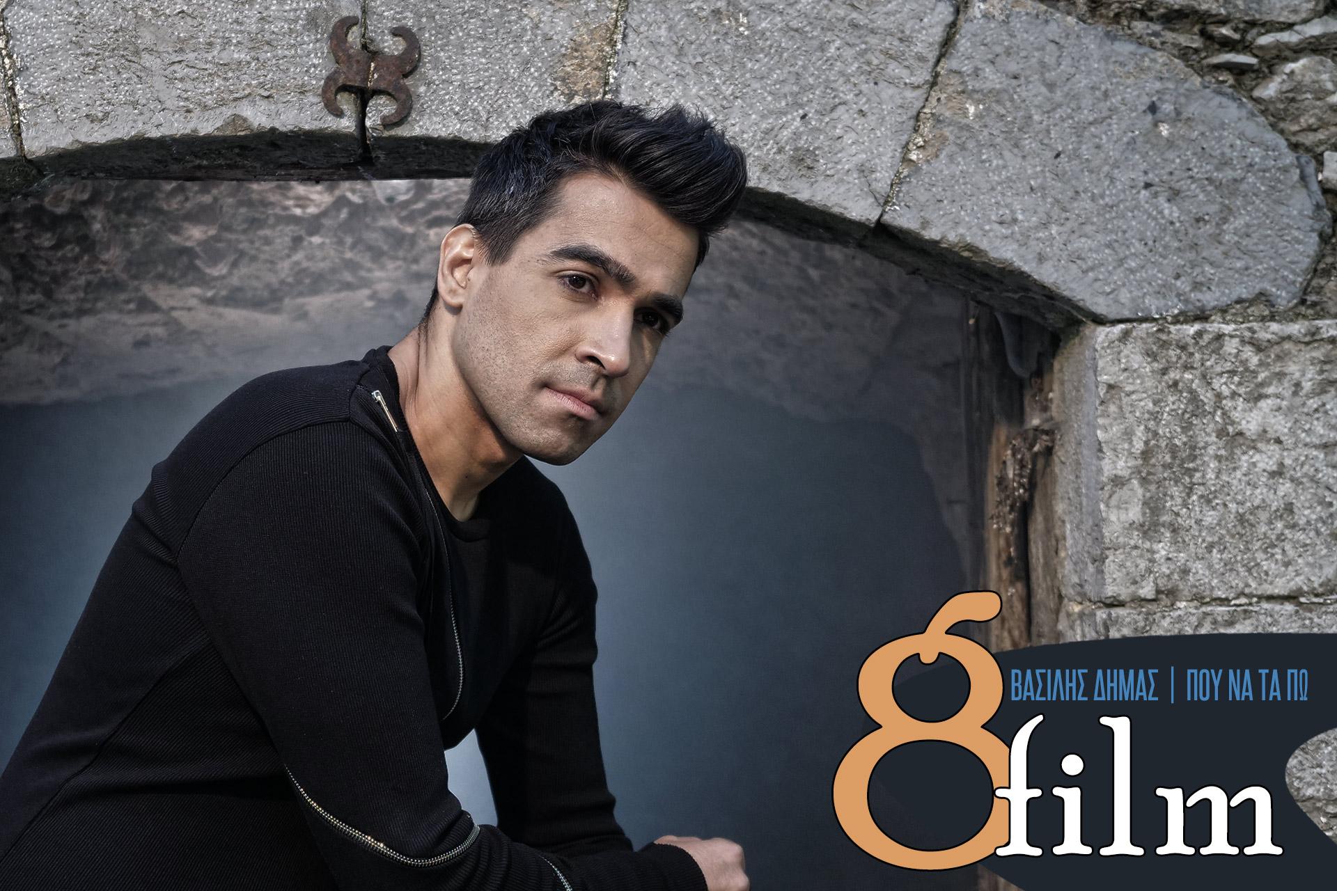 Vasilis-Dimas-Poy-na-ta-po-videoclip-8filmproductions